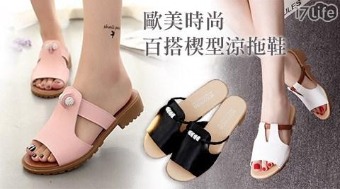 出清/楔型鞋/涼鞋/拖鞋