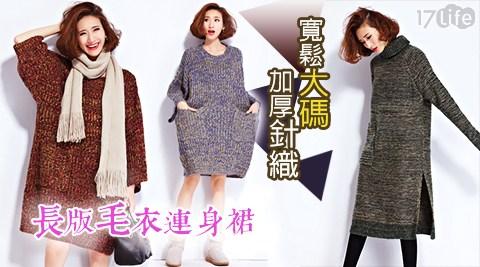 寬鬆/大碼/加厚/針織/長版/毛衣/連身裙