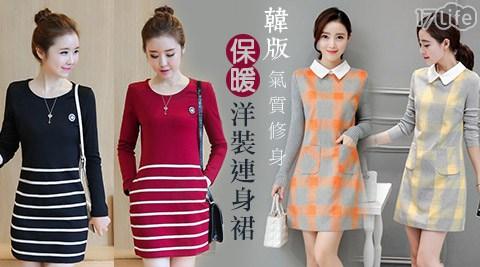 韓版/修身/保暖/洋裝/連身裙