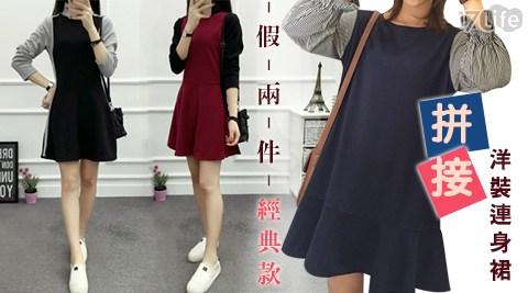 經典款假兩件拼接洋裝連身裙/洋裝/經典款/假兩件/連身裙