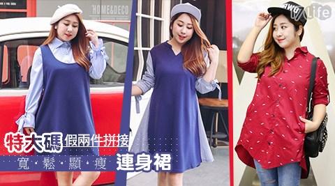 平均每件最低只要415元起(含運)即可購得特大碼假兩件拼接寬鬆顯瘦連身裙1件/2件/4件/6件/8件,多款多尺寸任選。