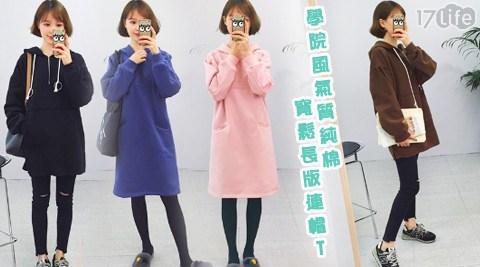 學院風/純棉/寬鬆/長版/連帽T/帽T