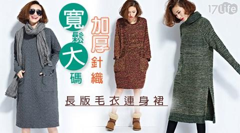 寬鬆/大尺碼/加厚/針織/長版/毛衣/連身裙