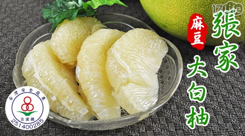 麻豆張家-優酪乳菌吉園圃40年大白柚