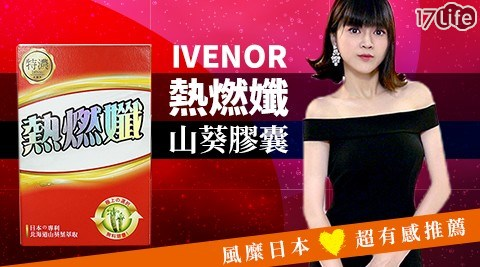 IVENOR/熱燃孅山葵膠囊(/山葵/甩油/減肥/減重/減脂