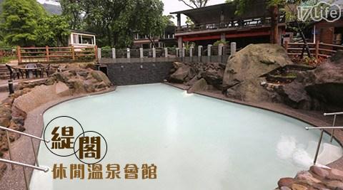 緹閣休閒溫泉會館/緹閣/金山/萬里/泡湯/溫泉