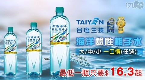 每日一物/台鹽/海洋/鹼性/離子水/礦泉水/水/鹼性水