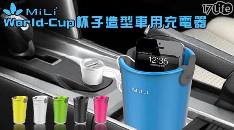 MiLi World-Cup 杯子造型車用充電器 (桃品)