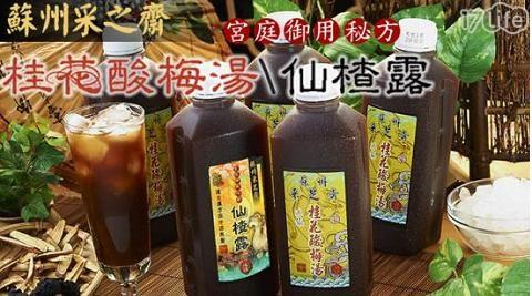 【蘇州采芝齋】手做桂花酸梅湯/古法熬製仙楂露