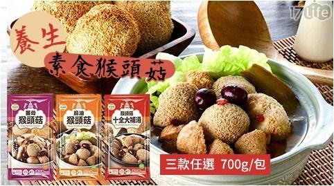 猴頭菇/素食/冷凍調理/麻油猴頭菇/薑母猴頭菇/猴頭菇十全大補湯