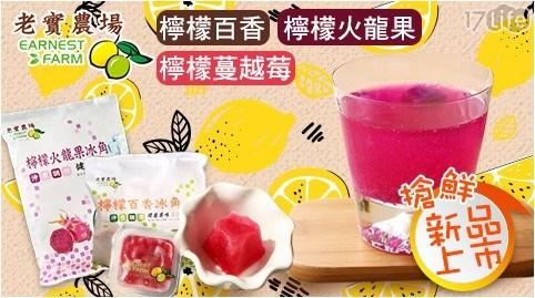 【老實農場】檸檬百香冰角(28mlX10個/袋〉