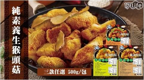 猴頭菇/養身/素食/午餐/晚餐/調理包/如意生技