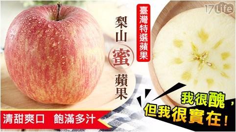 一等鮮/水果/蜜蘋果/國產/梨山/沙拉/點心/下午茶/季節限定/多酚