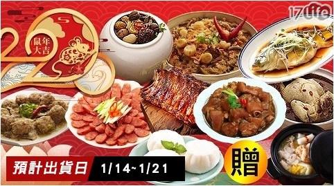 年菜/過年/圍爐/金鼠招財/鼠年/2020/米糕/獅子頭/香腸/花鯧魚/豬肋排/佛跳牆/酸菜白/一等鮮