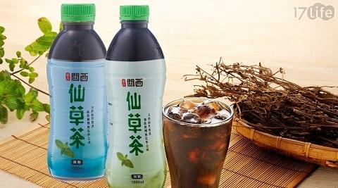 裕大/100%關西仙草茶/仙草茶/茶/仙草/解渴/飲品/罐裝/罐裝飲料/飲料