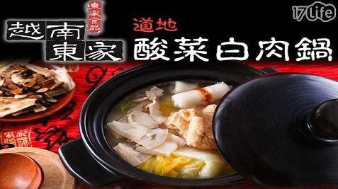 冷氣團/湯包/鍋底/即食/料理包/越南東家/酸菜白肉鍋/火鍋/湯品/低溫/圍爐