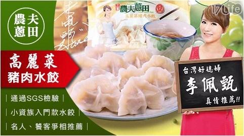 【農夫蔥田】百孚佩甄高麗菜豬肉水餃(14g/100顆/包)