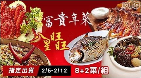 【一等鮮】八星旺旺富貴年菜組〈8+2菜/組〉