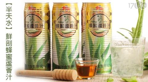 平均最低只要32元起(含運)即可享有【半天水】鮮剖蜂蜜蘆薈汁(520ml):12罐/24罐。