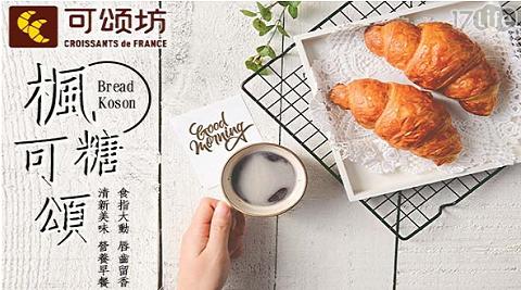 【可頌坊】預烤楓糖可頌(60g/入)