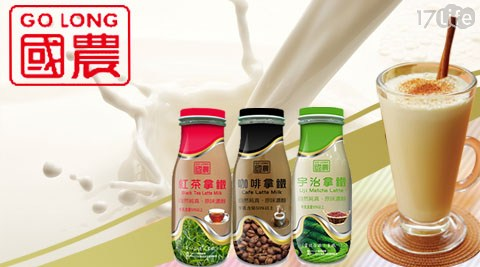 【國農】咖啡拿鐵/紅茶拿鐵/宇治拿鐵
