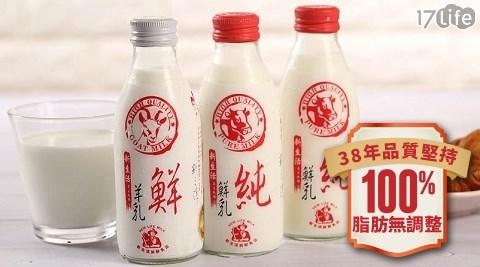 飲料/飲品/牛奶/牛乳/早餐/咖啡/拿鐵/三明治/點心/下午茶/奶茶/紅茶/羊乳/羊奶/高鈣/全脂/無調整