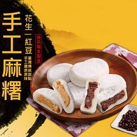 【一等鮮】傳統手工麻糬(紅豆/花生)(50g/顆)