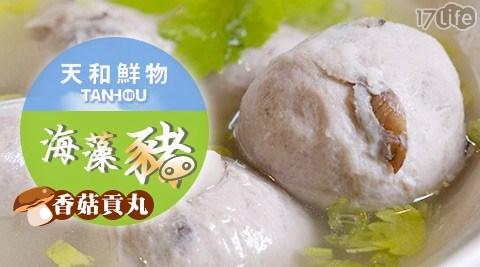 海藻豬香菇貢丸/鍋物/火鍋/晚餐/天和鮮物/海藻豬/貢丸/丸類/調理/家常/湯品/食材