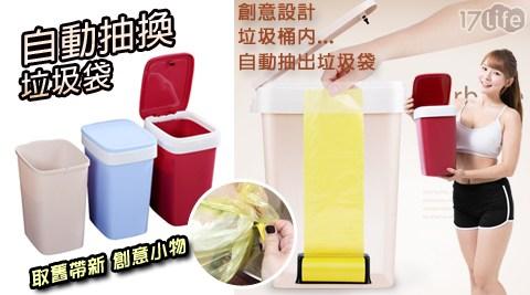 自動抽換袋式懶人彈壓垃圾桶/垃圾桶/彈壓/自動/自動抽換/垃圾袋