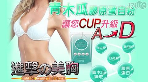 平均最低只要320元起(含運)即可享有【Realwoman】青木瓜膠原蛋白粉:1包/2包/4包(100g/包)。