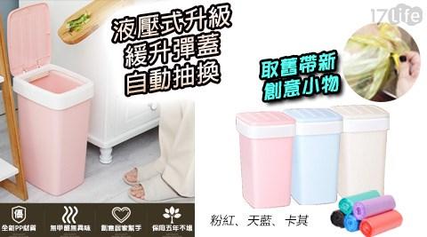 液壓式緩升彈蓋自動抽換懶人垃圾桶/垃圾桶/垃圾/液壓式/彈蓋/自動/懶人垃圾桶