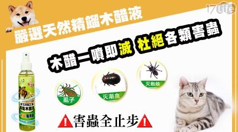 黑魔法/抗菌/寵物/木醋液