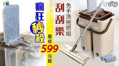 限時秒殺/刮刮樂乾濕分離雙槽平板拖把組/拖把/平板拖把/乾溼/打掃/用具/清潔/用品/掃除