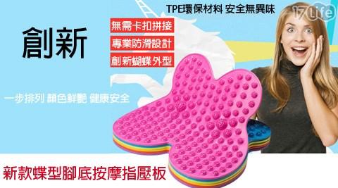 【買一入送一入】養身足底按摩指壓板療墊(顏色隨機) 共
