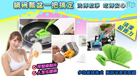 【一刷搞定】多功能替換式清潔菜瓜刷