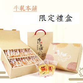 【牛軋本舖】手工牛軋餅綜合限定禮盒