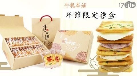 【牛軋本舖】手工牛軋餅綜合-年節限定禮盒(附提袋)(24入/盒)
