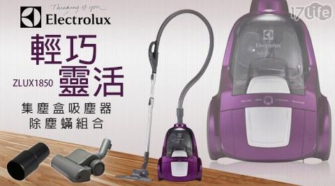 只要5450元(含運)即可購得【Electrolux伊萊克斯】原價6990元超值除蟎組合,內含:輕巧靈活集塵盒吸塵器(ZLUX1850)+大渦輪塵蟎吸頭(ZE013C)+轉接環;吸塵器享二年保固。