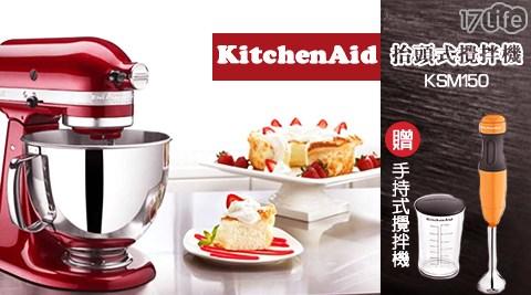 【美國KitchenAid】/4.73L/抬頭式/攪拌機/ KSM150/【美國KitchenAid】/手持式/攪拌機 /KHB1231