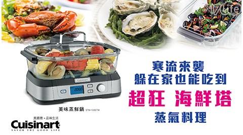 美膳雅/美國/三明治/壓烤機/壓磚機/蒸鮮鍋/蒸煮鍋
