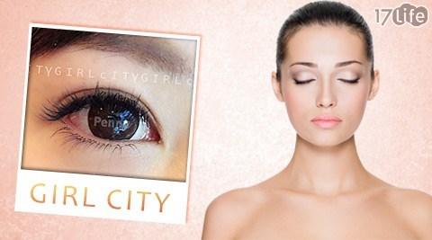 GIRL CITY/睫毛/美睫