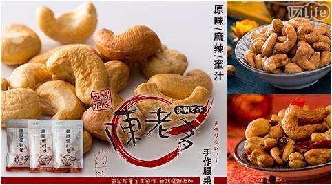 陳老爹腰果/腰獸攜利桶/腰果/堅果/蜜汁核桃/核桃/杏仁果/蜜汁/蜜汁腰果