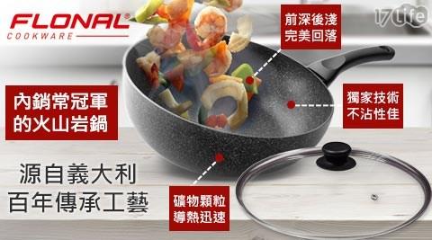 法星/圓型/燉鍋/20cm/義大利/Flonal/石器系列/翻炒鍋