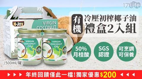 17Life挑戰全網最低優惠!完整保留椰子營養與香氣,經日、美、歐與台灣有機檢驗,多重保障並具有清真嚴格把關食品認證!