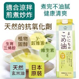 【日本三和】1000ml玄米胚芽油
