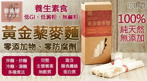 【藜美麥】600g百分百黃金藜麥麵 (8束裝/盒)