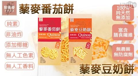 【藜美麥】黃金藜麥豆奶餅/番茄餅