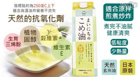 日本三和/三和/玄米胚芽油/玄米油/胚芽油/油