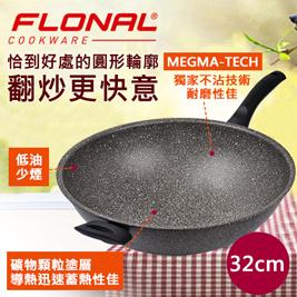 【義大利Flonal】石器系列不沾中式快炒鍋32cm