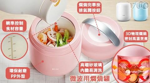 攜帶型微波用燜燒罐(1000ml)